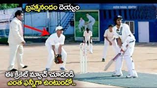 ఈ క్రికెట్ మ్యాచ్ చూడండి ఎంత ఫన్నీగా ఉంటుందో.. | Funny Cricket Match | 2019