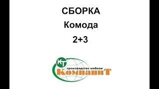 Комод 2+3 от компании Укрполюс - Мебель для Вас! - видео