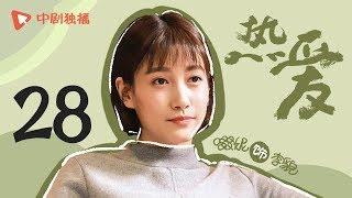 热爱 28(范伟、刘敏涛、张晨光、黄圣依、牛莉、啜妮、杨玏、王博文 领衔主演)
