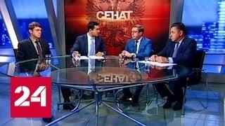 """""""Сенат"""": как защитить российских потребителей"""