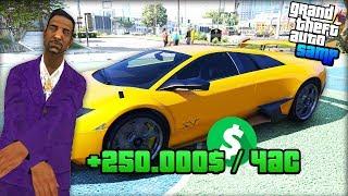 Зарплата 250.000$ в Час на Arizona RP. Лучшая работа! - Жизнь Бомжа GTA SAMP #46