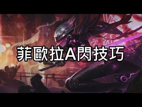 【英雄解Zone】英雄聯盟-菲歐拉A閃小技巧 劍客的絕密技巧