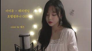 호텔델루나☪아이유(IU) -해피엔딩 (Our Happy Ending)  Cover by 별은