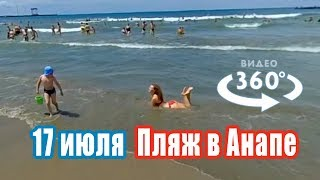 17 июля 2018г. Пляж в Анапе — Видео 360 градусов