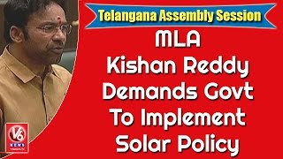 MLA Kishan Reddy Demands Govt To Implement Solar Policy    TS Assembly Session  V6News
