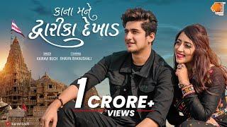 Kana Mane Dwarika Dekhad | Kairavi Buch | Bhavin Bhanushali | New Gujarati Song 2021