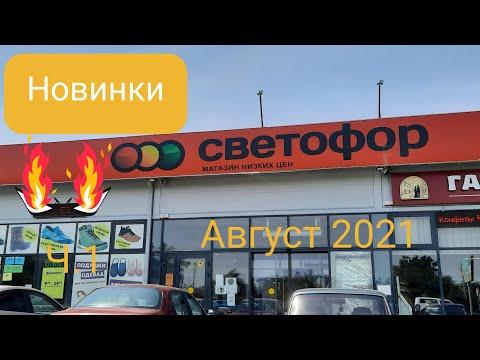Ч.1 🔥Светофор.Новый завоз товара.Обзор магазина Светофор Август 2021.