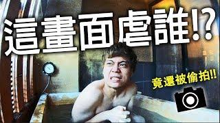 跟老婆和姐姐一起共享岩盤浴!還體驗了房間裏有的溫泉!吃溫泉蛋❤[日本箱根自駕遊]後篇