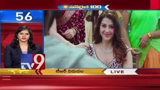 SunRise 100 || Speed News || 13-12-18 - TV9 | Kholo.pk