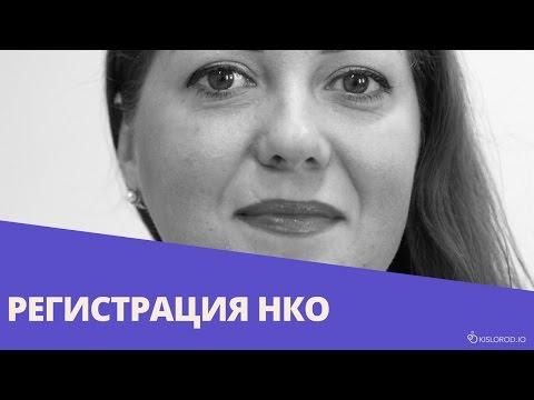 Вебинар «Актуальные вопросы законодательства: регистрация НКО»