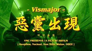 VMC - 악당출현 (The Villains) M/V 2016 (ENG, 中國語, 日本語 subtitle ver.)