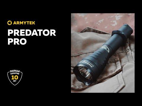 Predator Pro — самый популярный тактический фонарь от Armytek