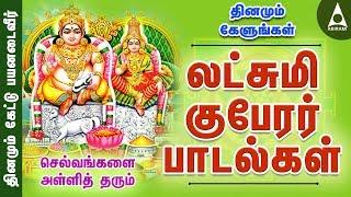 செல்வம் தரும் லட்சுமி குபேரர் பாடல்கள்   தினமும் கேளுங்கள்   Sri Lakshmi Kuberar Song