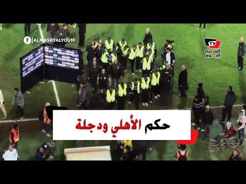 «في حراسة الأمن».. حكم مباراة الأهلي ودجلة يغادر أرض الملعب