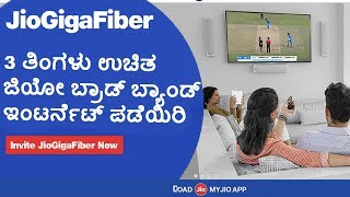 How to get Free Jio GigaFiber preview offer