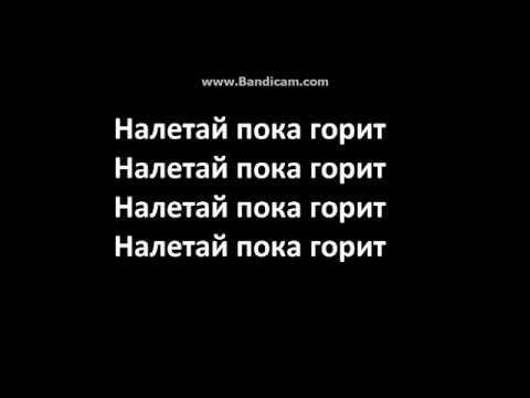 MiyaGi & Эндшпиль - Тамада текст