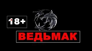 [ PAPARIK ] Ведьмак / The Witcher [18+] (музыка, клип, тизер, трейлер для сериала)