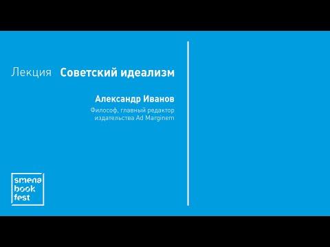 Александр Иванов. Лекция «Советский идеализм»