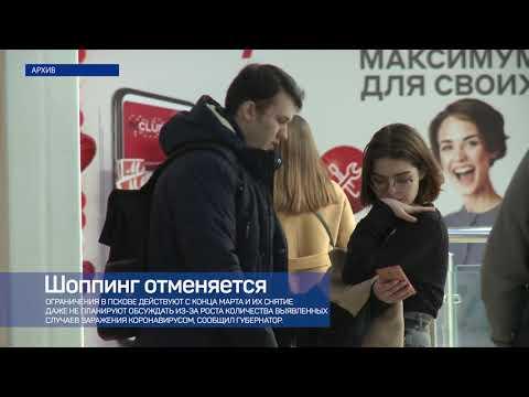 Актуально Псков / 29.05.2020