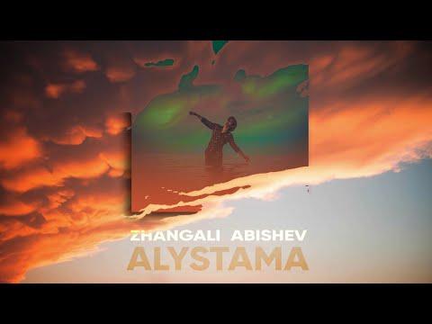Жанғали Әбішев - Алыстама (аудио)