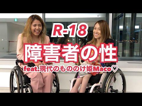 【第11回目】障害者の性feat.現代のもののけ姫MACO編/*11 ... ▶7:05