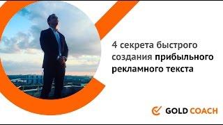 Иван Зимбицкий: 4 Секрета Быстрого Создания Прибыльного Рекламного Текста