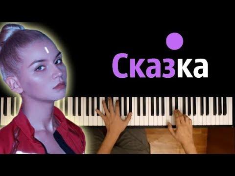 """IC3PEAK - СКАЗКА ● караоке   PIANO_KARAOKE ● + НОТЫ & MIDI   """"FAIRYTALE""""'"""