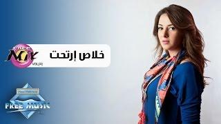 تحميل و مشاهدة Donia Samir Ghanem - Khalas Art7at | دنيا سمير غانم - خلاص ارتحت MP3