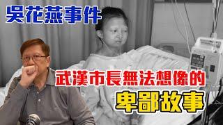吳花燕事件 武漢市長無法想像的卑鄙故事〈蕭若元:厲害了我的國〉2020-01-23