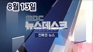 [뉴스데스크] 전주MBC 2020년 08월 13일