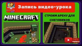 Видео-урок программирование в Майнкрафт от 17.02.19
