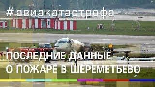 Авиакатастрофа в Шереметьево. Последние данные