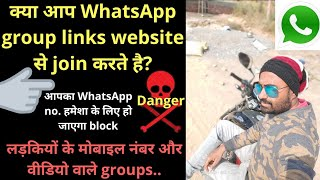 WhatsApp group links joining will be block your WhatsApp account l WhatsApp groups haven't security