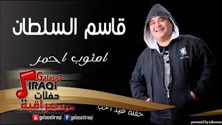 تحميل اغاني قاسم السلطان حفلة عيد الحب ام ثوب احمر | اغاني عراقي MP3