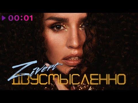 Zivert Двусмысленно Feat M'dee