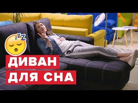 Как выбрать диван? Как выбрать диван для сна? Диван для ежедневного сна. Диван аккордеон