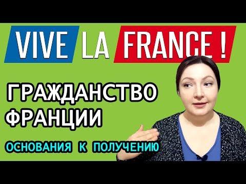 ГРАЖДАНСТВО ФРАНЦИИ. Основания к получению ФРАНЦУЗСКОГО. Как получить французское гражданство