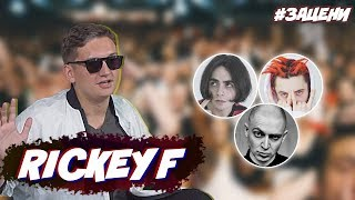 RICKEY F оценивает строчки OXXXYMIRON, LIZER, GONE.FLUDD и других / #rhymestv