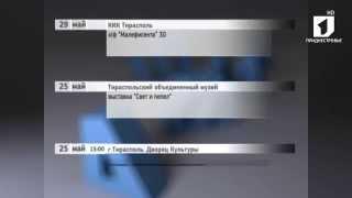 """Программа """"Афиша"""" 24/05/14"""