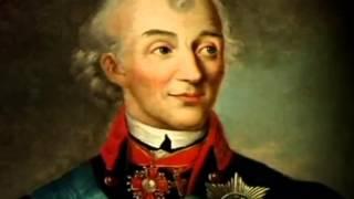 АЛЕКСАНДР ВАСИЛЬЕВИЧ СУВОРОВ (ИНТРО)
