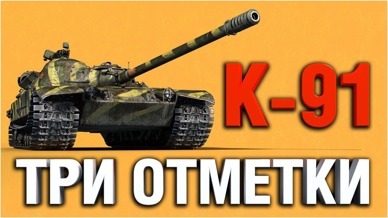ДОБИВАЮ ТРИ ОТМЕТКИ НА К-91