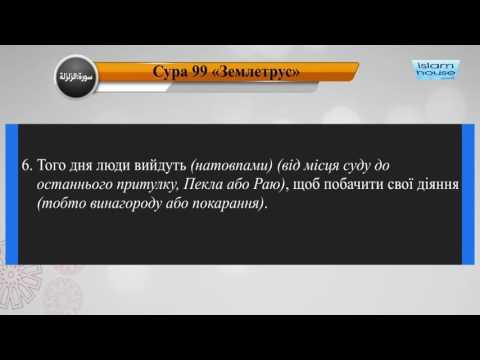 Читання сури 099 Аз-Зальзаля (Землетрус) з перекладом смислів на українську мову (читає Мішарі)