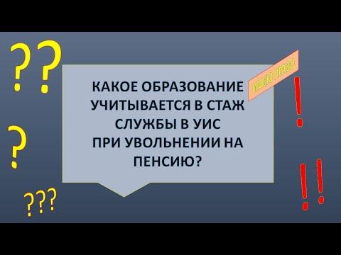 Какое образование учитывается в стаж службы УИС при увольнении на пенсию? #имеюправафсин