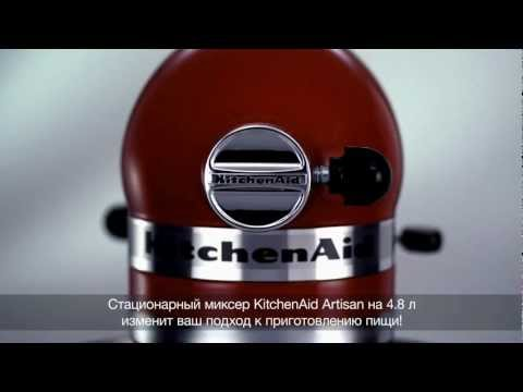 Миксер KitchenAid Artisan на 4,8 литра