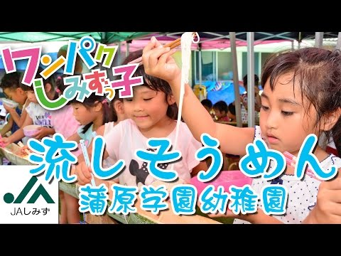 Kamoharagakuen Kindergarten