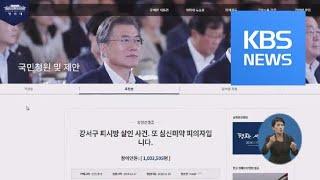 '청와대 국민청원 100만' 의미는? / KBS뉴스(News)