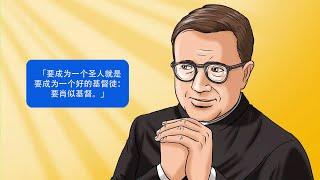 我们也能成为圣人:圣施礼华的动画小传