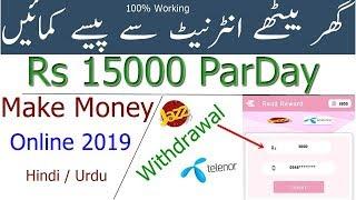 How To Make Money Online In Pakistan 2019 || Urdu / Hindi
