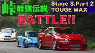 峠最強伝説 ステージ3 TOUGE MAX 決勝BATTLE!!【Best MOTORing】2004