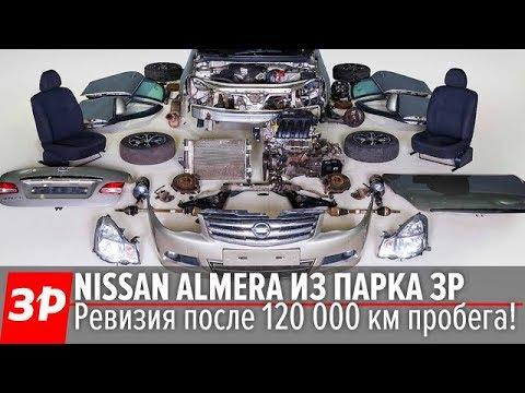 Фото к видео: До винтика! Nissan Almera после 120 000 км: ездить дальше или продавать?